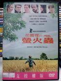 挖寶二手片-C05-022-正版DVD*電影【花園裡的螢火蟲】-茱莉亞羅勃茲*威廉達佛