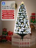 聖誕樹 聖誕節光纖樹1.5米1.8m2.1裝飾品聖誕節居家裝飾擺件聖誕套餐家用【快速出貨】