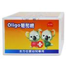 可愛熊Oligo高純度葡萄糖 50包【合...