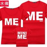 英文字母短袖T恤ME親子裝夏季新款純棉韓版