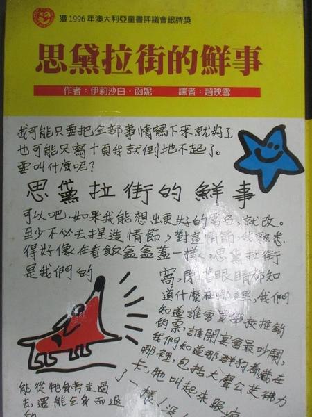 【書寶二手書T9/兒童文學_KIM】思黛拉街的鮮事_伊莉沙白.函妮