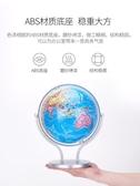 地球儀得力地球儀學生用大號立體高清小學生高中生世界地圖玩具教學版家LX 非凡小鋪