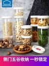 密封罐密封罐食品塑料罐子面條收納罐五谷雜糧收納盒雜糧儲物罐 玩趣3C