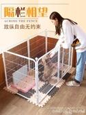 狗籠狗狗圍欄大型犬室內隔離防越獄泰迪小型犬兔子柵欄寵物家用狗籠子  LX HOME 新品