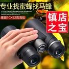 望遠鏡 望遠鏡鷹眼1042系列高清微光夜視觀察高倍震撼效果送拍照夾
