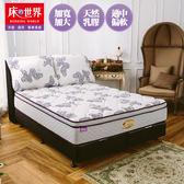 【床的世界】美國首品皇家乳膠三線獨立筒床墊 S1 - 加寬加大