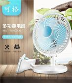電風扇USB迷你學生宿舍床上小風扇小型辦公室寢室床頭台式夾扇『櫻花小屋』