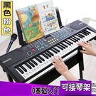 電子琴兒童初學鋼琴61鍵帶麥克風益智寶寶樂器 igo