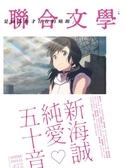 聯合文學雜誌 12月號/2019 第422期:新海誠(陽菜版封面)