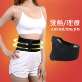 奈米活性能量托瑪琳磁石護腰帶