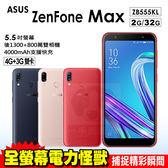 ASUS ZenFone Max ZB555KL 贈16G記憶卡+螢幕貼+側翻皮套 5.5吋 32G 智慧型手機 0利率 免運費