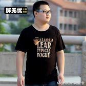T恤胖無憂加肥加大碼男裝夏季潮牌胖子寬鬆短袖T恤肥佬特大半袖 莫妮卡小屋