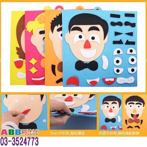 A1768★DIY人臉表情組_妹妹#DIY教具美勞勞作拼圖積木黏土樂器手偶字卡大撲克牌