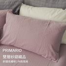 長絨棉 枕套 2入【雙層紗-十字淺紫】透氣親膚 Mix&Match系列 混搭良品 翔仔居家