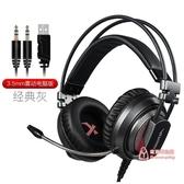 遊戲耳機 電腦游戲震動耳機頭戴式電競式絕地求生吃雞專用耳麥 2色