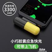 行動電源膠囊充電寶超薄迷你小巧無線便攜適用於蘋果oppo小米vivo安卓type-c 易家樂