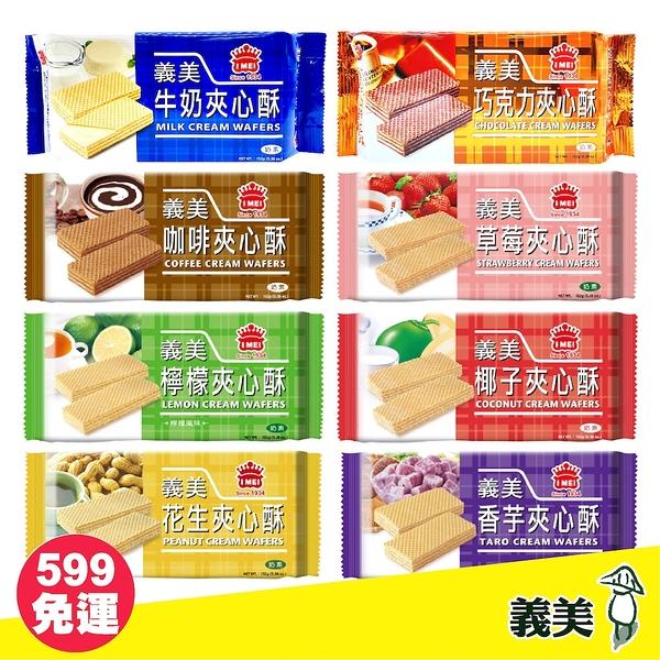 【義美】夾心酥(椰子/牛奶/香芋/巧克力/檸檬/咖啡/花生/草莓) 單包152g 零食 辦公室團購