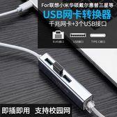 筆記本電腦接口mac轉接頭usb網線轉換器
