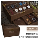│完全計時│楓糖棕實木紋雙層十入裝手錶飾品收藏盒 (木H20-1E)