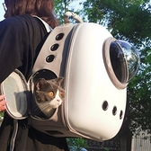 貓包寵物背包外出便攜帶太空透氣艙泰迪小狗狗雙肩包貓書包喵籠子