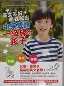 【書寶二手書T1/語言學習_ZEZ】英文不好,照樣教出中英雙語一級棒的孩子_蘇淑品