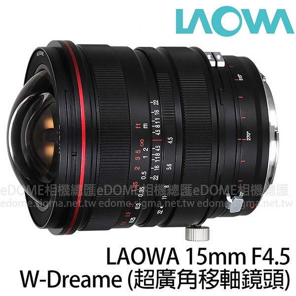 LAOWA 老蛙 FF S 15mm F4.5 W-Dreamer 紅圈 for NIKON F (湧蓮公司貨) 超廣角移軸鏡頭 手動鏡頭