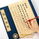 小楷毛筆練字臨摹描紅字帖宣紙初學者入門心經手抄本【小獅子】