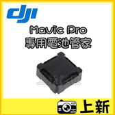 DJI Mavic Pro 電池管家 充電器 鋰電池 原電 空拍機 電池 公司貨