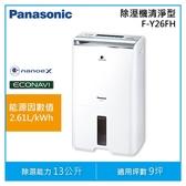 【限時優惠+24期0利率】Panasonic 國際 F-Y26FH 清淨除濕機 13公升 9坪 公司貨