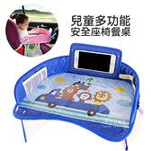 (限宅配)多功能兒童推車安全座椅餐桌 推車餐桌 推車配件
