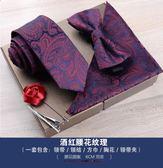 酒紅色三件套領帶領結口袋巾商務休閒結婚新郎英倫領帶男正裝韓國