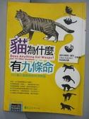 【書寶二手書T4/科學_GHV】貓為什麼有九條命_新科學家週刊