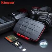 記憶卡收納盒 單眼微單相機存儲卡盒 收納卡包SD CF XD XQD TF SIM卡電話卡保護 SD卡 TF卡內存卡盒卡套