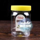 密封罐 蜂蜜瓶塑料瓶2斤瓶子帶內蓋加厚透明罐子一斤5斤裝蜂蜜的瓶密封罐 2色