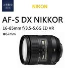 [贈旅行袋] NIKON 尼康 NIKKOR AF-S DX 16-85mm F3.5-5.6G VR 變焦鏡頭 公司貨