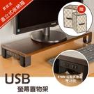 【買就送直立式收納箱】防潑水USB木紋螢幕架 SBL-A003