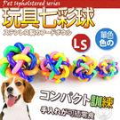 【培菓平價寵物網】   dyy》犬貓七彩...