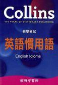 Collins 易學易記英語慣用語