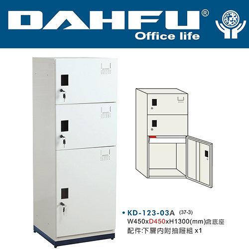 DAHFU 大富  KD-123-03A  鋼製系統多功能組合櫃(含底座)-W450xD450xH1300(mm) / 個
