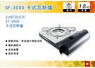   MyRack   韓國 SUNTOUCH 卡式瓦斯爐 SF-3000 快速爐 高山爐 瓦斯爐