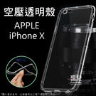 【妃凡】像裸機般透!空壓殼 APPLE iPhone X/XS 5.8吋 軟殼 手機殼 透明 抗震 防指紋 防摔 198