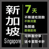 現貨 新加坡 馬來西亞 通用 7天 4G 不降速吃到飽 免開通 免設定 網路卡 網卡 上網卡
