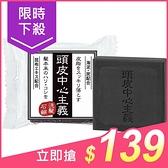 日本 KIKUBOSHI 菊星 頭皮中心主義-去油輕盈洗髮皂(30g)【小三美日】原價$165