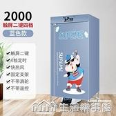 干衣機可摺疊家用靜音烘干機嬰兒寶寶大容量省電速干烘衣機干衣櫃  220vNMS生活樂事館