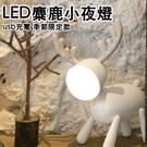 麋路小夜燈-新款麋鹿臺燈USB小夜燈硅膠玩具燈伴睡燈書桌閱讀臺燈創意臺燈 覓鹿伴睡燈【AN SHOP】