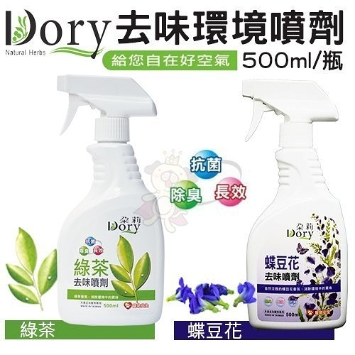 『寵喵樂旗艦店』Dory朵莉《去味環境噴劑-綠茶|蝶豆花》500ML 環境清潔劑 寵物專用