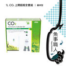 ISTA伊士達 CO2鋁瓶全套組 基本型...