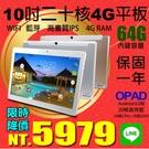【5979元】十吋20核4G上網電話4G...