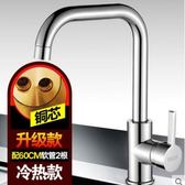 廚房水龍頭家用洗菜盆龍頭冷熱水槽單冷全銅洗手盆 304不銹鋼旋轉 曼莎時尚LX