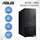 ASUS 華碩 Intel Comet Lake H410 桌上型電腦 D500MA-310100008R
